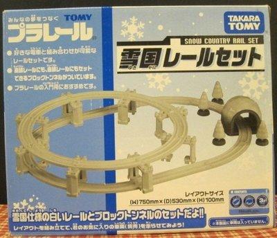 Plarail EVENT雪國軌道特別仕樣組 (絕版)