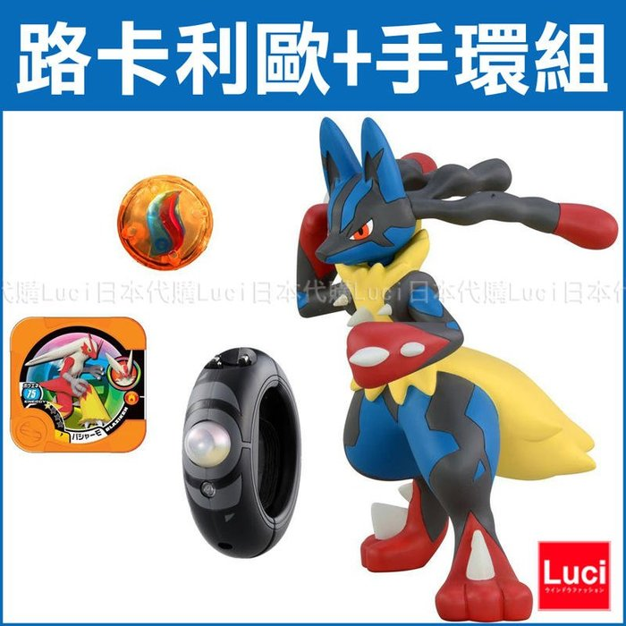 路卡利歐 超進化手環 寶可夢 神奇寶貝 XY 立體 日本 Takara Tomy Plus MEGA進化 LUC代購