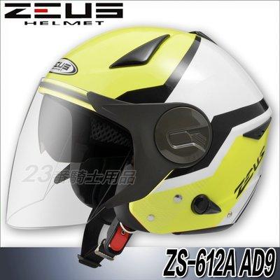 免運 瑞獅 ZEUS 安全帽|23番 ZS-612A  AD9 螢光黃/黑 半罩 3/4罩 內藏墨鏡 雙鏡片 超輕量