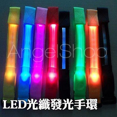 《批發團購》LED光纖 時尚發光手環 ...