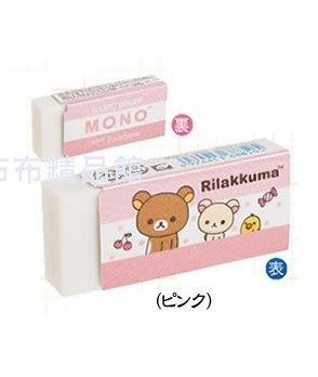 布布精品館,日本製 Tombo  拉拉熊 懶熊 Rilakkuma  橡皮擦  修正 開學 鉛筆盒