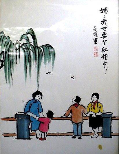 【 金王記拍寶網 】S358. 中國近代美術教育家 豐子愷 款 手繪書畫原作含框一幅 畫名:紅領巾 罕見稀少~