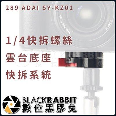 數位黑膠兔【 289 ADAI SY-...