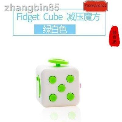 Fidget Cube減壓骰子魔方 抗煩躁焦慮發泄無聊多動癥玩具解壓神器【最實惠雜貨鋪】FGYFGY
