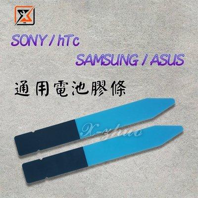 ☆群卓☆全新 SAMSUNG / SONY / ASUS / HTC 通用型 電池膠條 2條1組