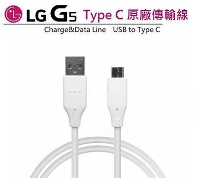 LG G5【原廠傳輸線】H860 US...