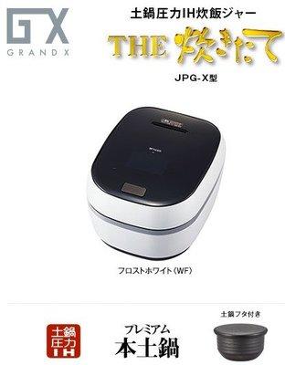 日本代購 TIGER 虎牌 JPG-X100 土鍋壓力IH炊飯電子鍋 6人份六人份 電鍋 壓力IH電子鍋 空運直送