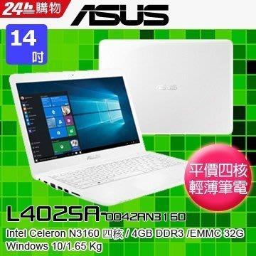 洽詢保證便宜 ASUS L402SA-0042 天使白 N3160 Intel四核雙碟 輕薄 14吋筆電 另有紳士藍