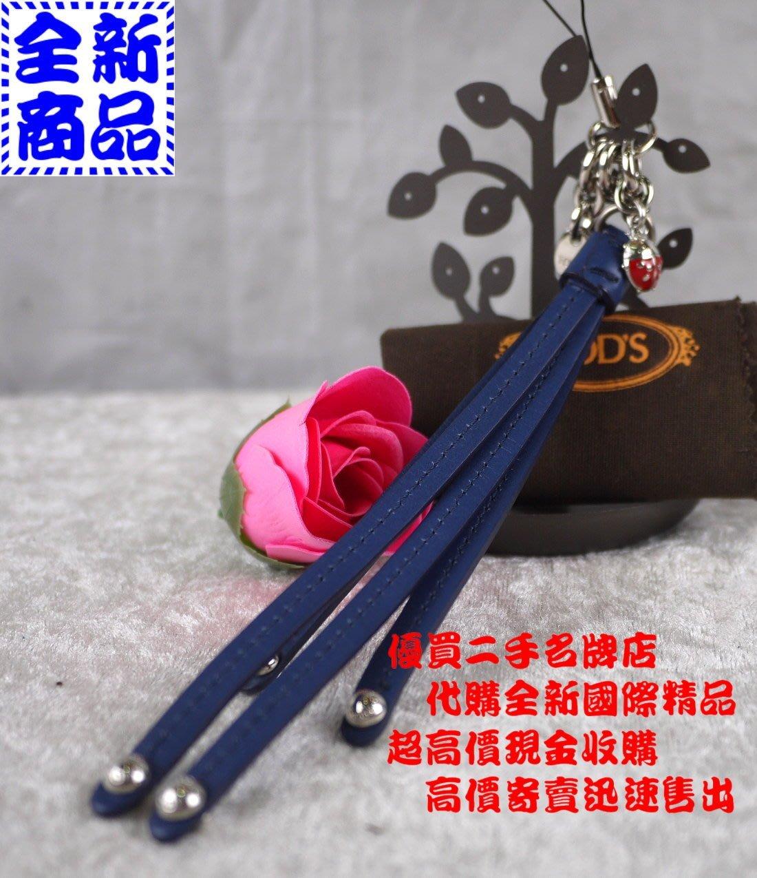 優買二手精品名牌店  TOD S 藍色 全皮 流蘇 卯釘 瓢蟲 吊飾 手機 掛飾『全新商品』