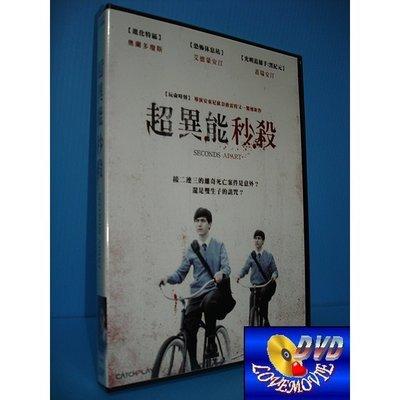 三區台灣正版【超異能秒殺Seconds Apart(2011)】DVD全新未拆《進化特區:奧蘭多瓊斯》