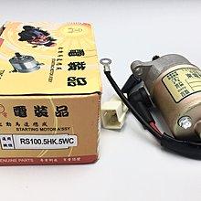 啟起動馬達 RS CUXI JOG RSZ ZERO 100cc 系列 東電原廠型 起動馬達 啟動馬達