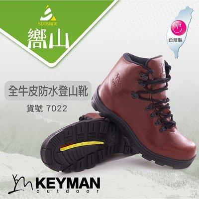【嚮山戶外】KEYMAN 7022 酒紅 男女 全牛皮防水登山靴 防滑 透氣 橡膠底 高筒 牛皮 登山鞋  避震 MIT