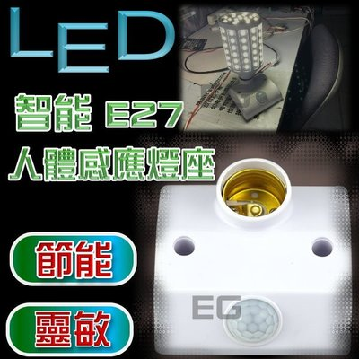 【24H出貨】F1C55 E27 110V人體感應燈 感應燈座 紅外感應燈座 運動感應燈 車庫感應燈 樓梯燈 浴室燈