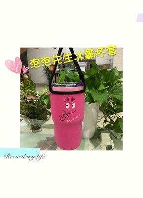 ✨ 泡泡先生 冰霸杯杯套 買就送背帶  共2色 粉色 桃紅色