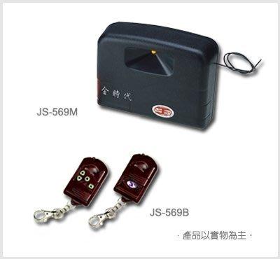 遙控王~吉盛Js-569-/全套/滾碼/遙控器/鐵門/拷貝/電捲門/鐵捲門/馬達/門