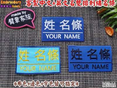 ※客製1片車縫專用精美刺繡中英文名條名牌※客製辨識名條職務名條學生雙語名條,物品辨識名條姓名條(1片,含稅)