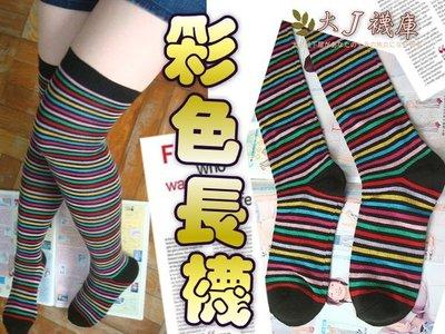 E-18彩色斑馬膝上襪【大J襪庫】橫條班馬條紋長統襪女生-黑色長襪大腿襪-彈性佳-混棉-加長束口不滑落-長腿瘦學生襪雜誌