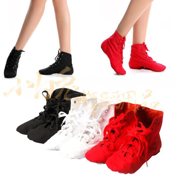 小白兔舞魅時尚館-RDT20高筒帆布鞋爵士鞋韻律軟鞋全軟鞋兩點式布鞋韻律鞋