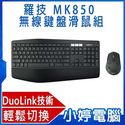 【小婷電腦*遊戲鍵盤】全新 Logitech 羅技 MK850 無線鍵盤滑鼠組