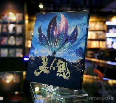 毛毛小舖--大特價 藍光BD 周星馳 美人魚 獨家限量鐵盒版(國語發音 中文字幕) 羅志祥