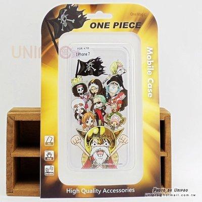 【UNIPRO】iPhone7 4.7吋 海賊王 航海王 Q版草帽海賊團 羅 手機殼 i7 路西