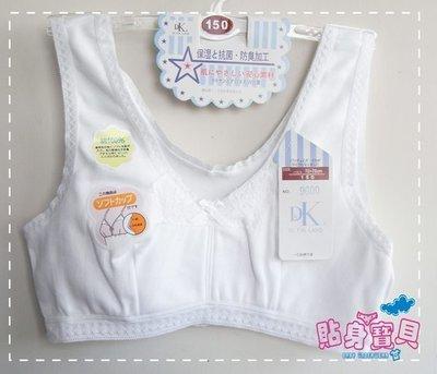 【貼身寶貝】.『9600』 製(一王美)~美型蕾絲蝴蝶結學生型內衣