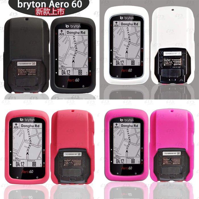 Bryton aero 60保護套 果凍套 矽膠套 碼錶保護套 613sports