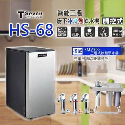 刷卡價【清淨淨水店】T-Seven HS68智能電控LED廚下三溫開飲機/搭三道3M A700 -20600元。