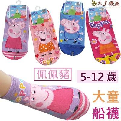 O-117 佩佩豬棉-平板襪【大J襪庫】3雙195元-5-12歲女童男童襪棉襪-可愛喬治豬Peppa Pig直版襪台灣製
