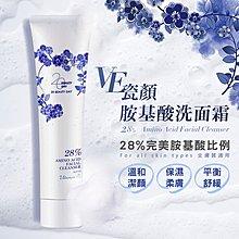 現貨 專為台灣氣候與膚質打造 VE瓷顏胺基酸洗面霜 115mL