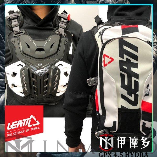 伊摩多※美國 LEATT 護胸背包水袋/置物/CE胸背護具一體 護甲。黑白 GPX 4.5 HYDRA