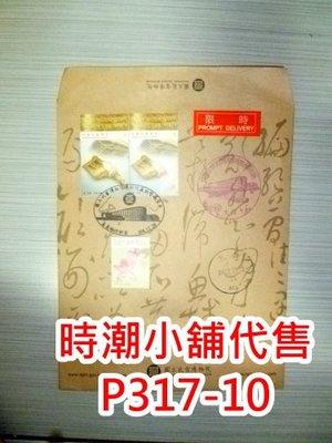 **代售郵票收藏**2015 嘉義臨局 故宮南院試營運首日實寄機關封(全一封) P317-10A
