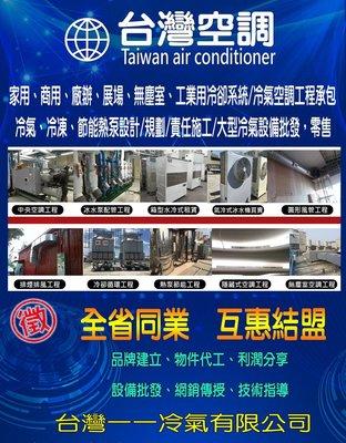 大金日本正原裝R32冷媒機種2018年同步上市-變頻冷暖壁掛型分離式冷氣S-22UTES適3-4坪