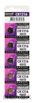 #網路大盤大#~~日本maxell~~水銀電池~CR1216  ** 每顆 25 元 **~新莊自取~