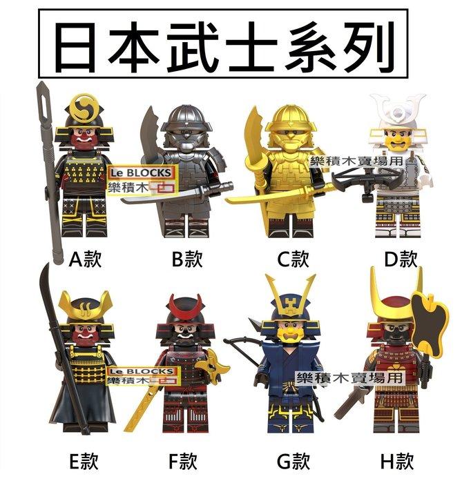 2675 樂積木【八月到貨】第三方 日本武士 八款任選 非樂高LEGO相容 戰爭 旋風 日軍 積木 人偶 軍事 幻影忍者