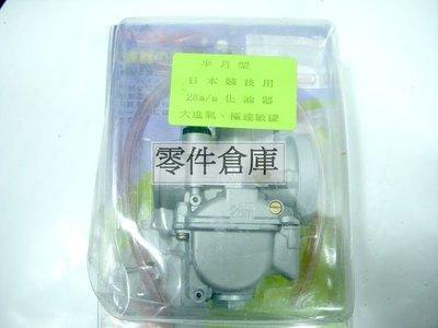 零件倉庫 半月型.日本競技用.化油器28MM... 勁戰/雷霆/RV/頂客/戰將/G5/GSR/