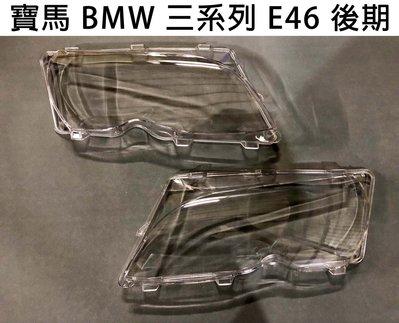 BMW 寶馬汽車專用大燈燈殼 燈罩寶馬 BMW 三系列 E46 後期 適用 車款皆可詢問
