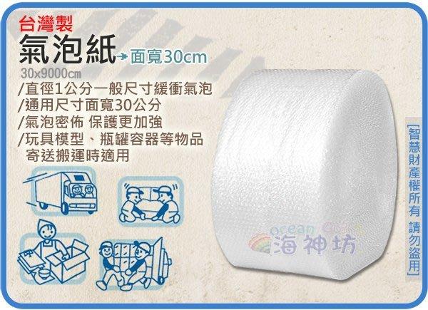 =海神坊=台灣製 10mm 氣泡紙 30*9000cm 搬運包裝 寄貨 保護產品最佳選擇 氣泡布 泡棉 21入免運