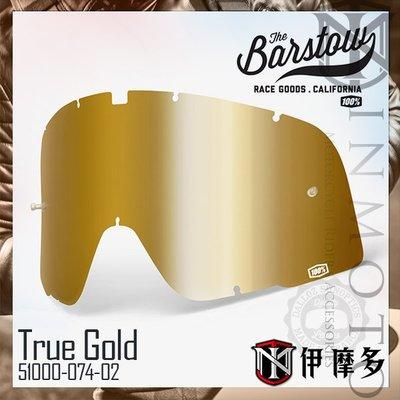 伊摩多※法國製 美國 100% Barstow True Gold 電金鏡片 復古街車 重機 51000-074-02