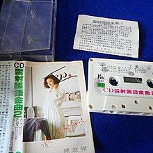 【金玉閣】博A26錄音帶~雷射國語金曲2 陳淑樺 明天.還愛我嗎
