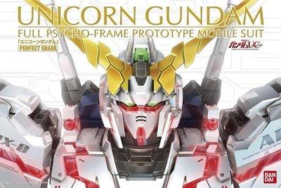 【模型王】BANDAI 鋼彈UC PG 1/60 RX-0 UNICORN GUNDAM 獨角獸鋼彈 日版 含底座