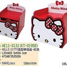GIFT41 4165本通 長安店 HELLO KITTY 造型單抽盒-紅色 KT-0195B