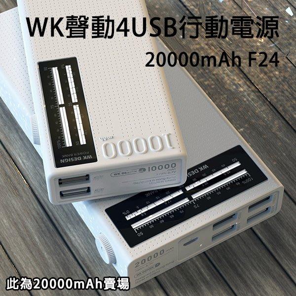 【妃凡】Remax WK 聲動 4USB 行動電源 20000mAh F24 WP-058 充電 加碼送贈品 207