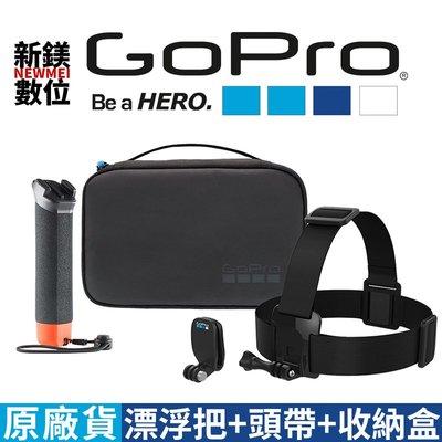 【新鎂-門市可刷卡】GoPro 系列 漂浮握把+頭帶(含QuickClip+)+收納盒+手轉螺絲 AKTES-001