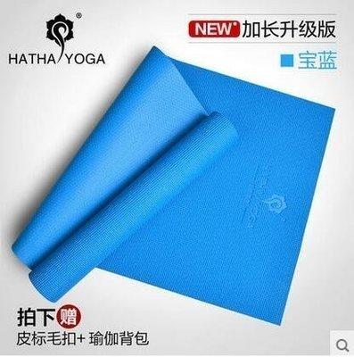 【優上精品】哈他瑜伽墊加厚防滑初學者瑜珈愈加毯環保無味健身墊子(寶藍)(Z-P3095)