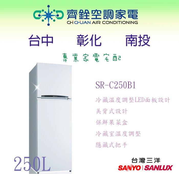 齊銓家電空調☆三洋定頻冰箱☆❀SR-C250B1❀基本運送安裝,優惠可詢問