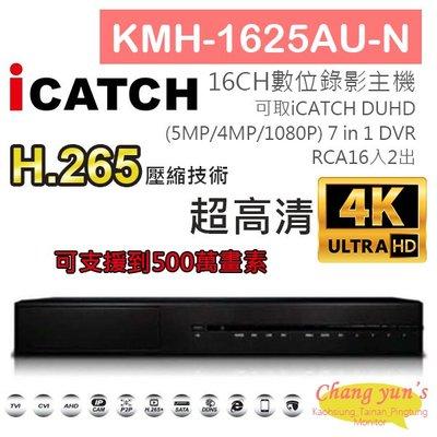KMH-1625AU-N H.265 16CH數位錄影主機 7IN1 DVR 可取 ICATCH DUHD 專用錄影主機