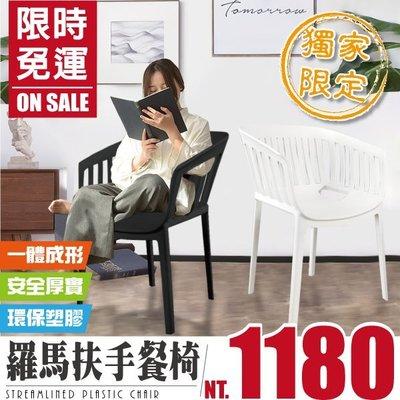 三伍捌倉儲*免運現貨*羅馬扶手塑膠餐椅北歐設計師款/用餐椅/辦公椅/工作椅/餐廳咖啡廳【241AP】