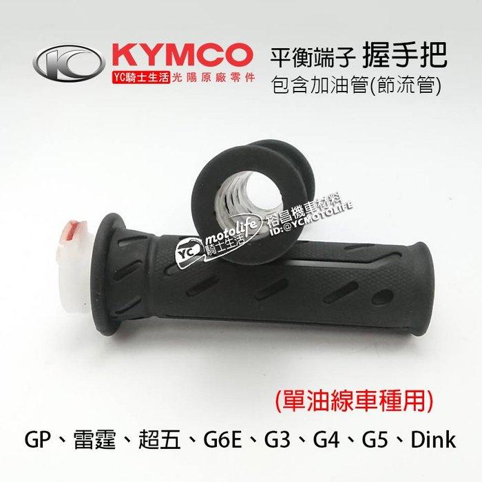 YC騎士生活_KYMCO光陽原廠 單油線 握手把 握把套組 平衡端子 把手 雷霆、G4、G5、G6E、VJR 含加油管