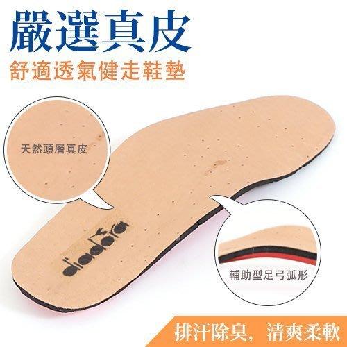 DIADORA 健走鞋墊 頭層真皮 舒適透氣乾爽柔軟 強化足弓弧形減輕疲勞 緩衝避震膠 減低足底壓力 Ovan